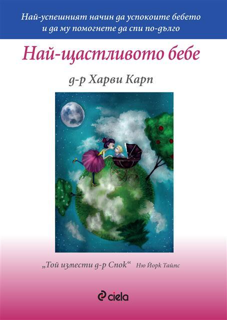 """Корицата на книгата """"Най-щастливото бебе"""" от Светлана Генчева - Съни"""