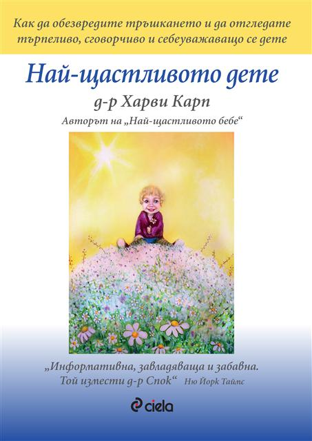 """Корицата на книгата """"Най-щастливото дете"""" от Светлана Генчева - Съни"""